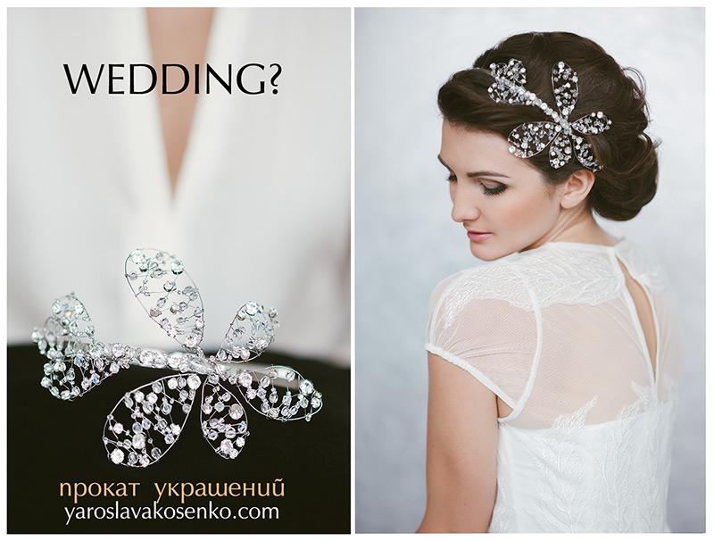 Украшение головы своими руками на свадьбу